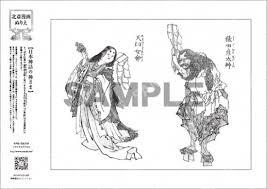 北斎漫画ぬりえ 日本神話の神さま ファミマプリント Famima Print