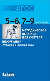 ФГОС ИНФОРМАТИКА Методическое пособие для учителя М Н Бородин  Транскрипт