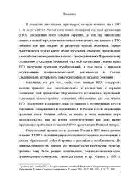 Юридические последствия вступления России в ВТО Магистерская  Магистерская диссертация Юридические последствия вступления России в ВТО 3