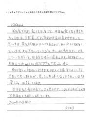 entrance guide tokyo riverside school essay written by a student who has learned at our school for 6 months