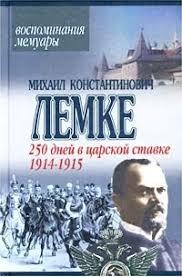 михаил константинович лемке 250 дней в царской ставке