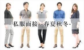 面接で私服を指定されたら何を着る服装対策徹底ガイド Jobshil