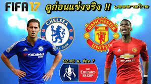 เชลซี VS แมนยู) ศึก FA CUP 2017 **FIFA 17 บรรยายไทย** 13/3/2017 - YouTube