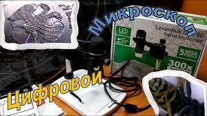 Цифровой <b>микроскоп Levenhuk DTX 90</b>. Обзор и распаковка + ...