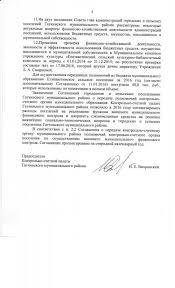Отчет Контрольно счетной палаты Гатчинского муниципального района  cкачать scan0002 scan0003 scan0001