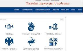 Системы денежных переводов в Беларуси ЮНИСТРИМ by Для получения перевода необходимо знать ФИО отправителя сумму и валюту перевода и десятизначный контрольный номер перевода