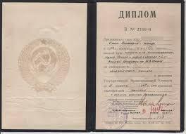 Диплом майора СА об окончании военной академии ВУЗа гг  Диплом майора СА об окончании военной академии ВУЗа 1944 1947 гг подписи