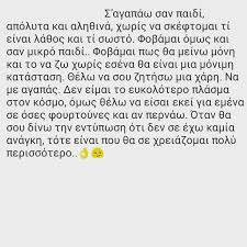 Greek Quotes About Love Adorable Quotesbydespoina Quotes By Despoina Greekquotes Greek