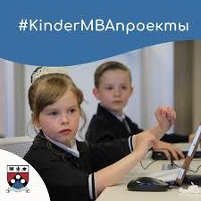 Ура! Мы запускаем рубрику... - Kinder MBA - детская бизнес ...