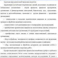 diplom shop ru Официальный сайт Здесь можно скачать   Скачать Отчет по практике в качестве налогового консультанта Отчет по практике в качестве налогового консультанта Скачать Учетная политика предприятия