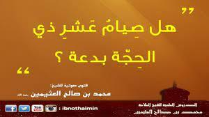 هل صِيامُ عَشرِ ذي الحِجّة بدعة - الشيخ ابن عثيمين - YouTube