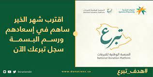 """تبرع يقرع الباب"""" ... منصة سعودية تدير الأعمال الخيرية في رمضان • 19 أغسطس,  2021"""