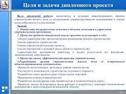 дипломная презентация по управлению проектом строительства жилого дома 2 3 стр 3 Цели и задачи дипломного проекта