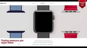 Apple Watch - как подобрать <b>ремешок</b>?! - YouTube