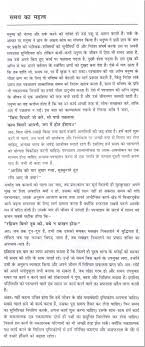 essay on hindi language in hindi corruption essay hindi essay on  essay on the importance of time in hindi