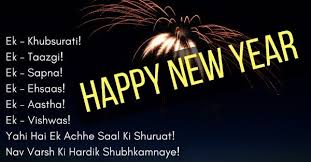 Image result for new year sms image in hindi