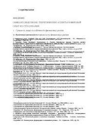 Управление банком в рыночных условиях диплом по банковскому делу  Валютные риски в банках второго уровня в Республике Казахстан диплом по банковскому делу скачать бесплатно валютное