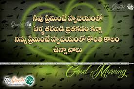 Quotes Hub Delectable Best Telugu Love Quotes With Good Morning Messages For Facebook