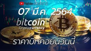 บิทคอยน์ 07 มี.ค. 2564 | วิเคราะห์ราคาบิทคอยน์ | ข่าวบิทคอยน์(Bitcoin) BTC  ETH XRP BNB BCH LTC DOGE - YouTube