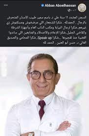 عباس أبو الحسن يحتفي بقرار المحكمة بعد حبس طبيب الأسنان المتحرش 16 عامًا