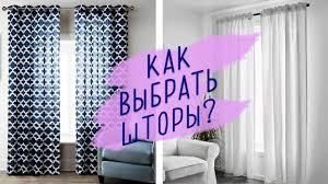 Какие <b>шторы</b> выбрать: 5 типов для любой <b>комнаты</b> - YouTube