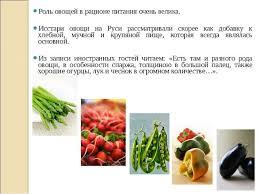 Презентация по технологии класс на тему Овощи Блюда из овощей  Роль овощей в рационе питания очень велика Исстари овощи на Руси рассматрива