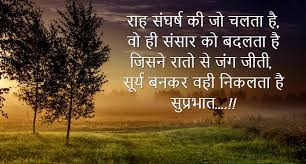 good morning thoughts in hindi images