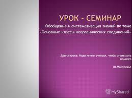 Презентация на тему Обобщение и систематизация знаний по теме  1 Обобщение и систематизация знаний по теме Основные классы неорганических соединений
