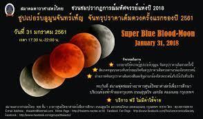 ซูปเปอร์บลูมูนจันทร์เพ็ญ จันทรุปราคาเต็มดวงครั้งแรกของปี 2561 -  สมาคมดาราศาสตร์ไทย