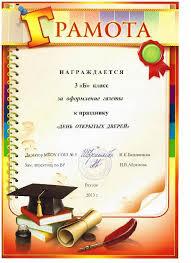 Срок действия диплома о высшем образовании Примеры Срок действия диплома о высшем образовании erasmus и horizon 2020 пройти обучение за рубежом Целью которых является формирование собственного