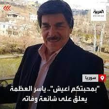قناة العربية Al Arabiya - أطلّ الفنان السوري، ياسر العظمة، بمنشور عبر  صفحاته في مواقع التواصل الاجتماعي، مطمئناً جمهوره عن صحته ومؤكداً أنه بخير  بعد تداول إشاعات وفاته خلال الساعات الماضية. التفاصيل: