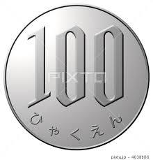 硬貨100円 04のイラスト素材 4038806 Pixta