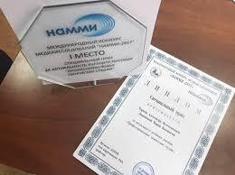 Специальный приз за актуальность Новости Е Л Вартанова вручила Диплом и памятный знак на церемонии награждения победителей конкурса одному из авторов профессору А Чернову Церемония награждения