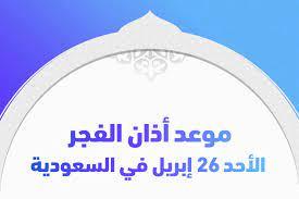 موعد أذان الفجر الأحد 26 إبريل في السعودية 1441 - تريندات