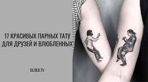 парные тату 17 красивых вариантов для друзей и влюбленных ололо