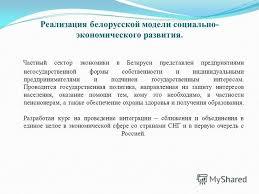 Презентация на тему Презентация по Истории Беларуси на тему  12 Реализация белорусской модели социально экономического развития Частный