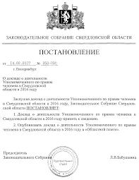 Доклад о деятельности Уполномоченного по правам человека в  Доклад о деятельности Уполномоченного по правам человека в Свердловской области в 2016 году