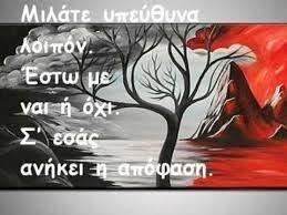 Image result for εικόνες μανόλης αναγνωστάκης