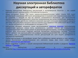 Научно техническая и патентная информация Часть презентация онлайн  Научная электронная библиотека диссертаций и авторефератов