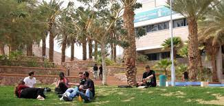 בואו ללמוד אתנו - קמפוס אוניברסיטת 'בן גוריון' באילת - יום יום באילת