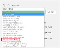 Outlook csv インポート