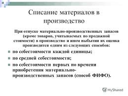 Презентация на тему Учет материально производственных запасов  15 Списание материалов в производство При отпуске материально производственных запасов