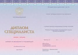 Образцы документов об образовании  отличием образец Бланк диплома специалиста