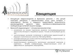 Презентация на тему Отчёт о прохождении производственной  8 Концепция