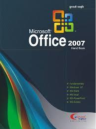 microsoft office 2007 hand book buy microsoft office 2007 hand microsoft office 2007 hand book