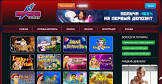 Лучшее казино Вулкан Россия