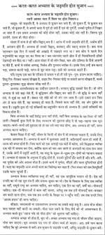 success can be achived by step by step practice essay in hindi 100080