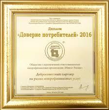 Диплом Добросовестный партнер на рынке микрофинансовых услуг