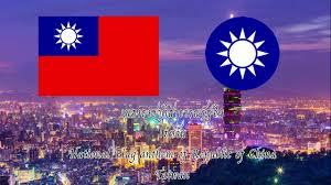เพลงชาติไต้หวันและเพลงธงชาติไต้หวัน/National anthem of Taiwan and National  Flag anthem of Taiwan - YouTube