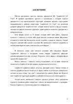 Отчет по квалификационной практике sia ju id  Отчёт по практике Отчет по квалификационной практике sia jungheinrich lift truck